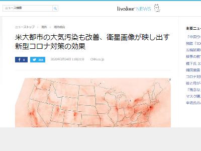 新型コロナウイルス アメリカ 大気汚染 改善に関連した画像-02
