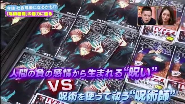 ネクスト鬼滅 呪術廻戦 鬼滅の刃 サンデー・ジャポン TVに関連した画像-05