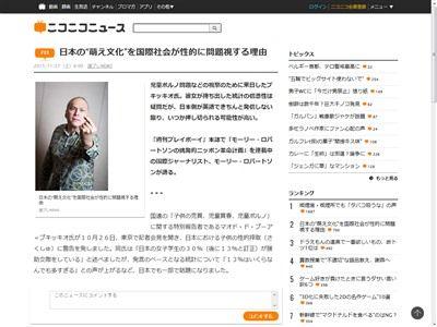 国際社会 日本 児童買春天国に関連した画像-02