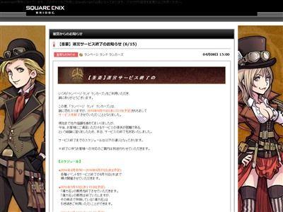 ランページランドランカーズ 野村哲也 サービス終了に関連した画像-02