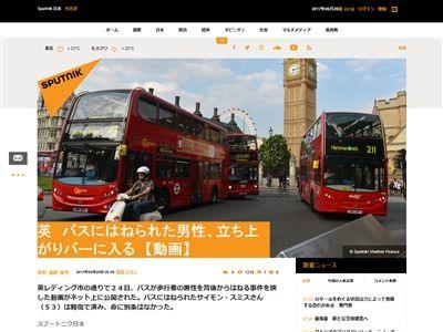 イギリス バス 事故 男性 軽傷 バー 入店に関連した画像-02