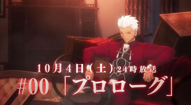 アニメ Fate/stay night 0話 1話 1時間に関連した画像-03