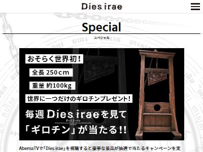 Diesirae ディエス・イレ ギロチン プレゼントに関連した画像-02