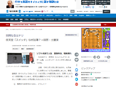任天堂 ニンテンドースイッチ 品薄に関連した画像-02