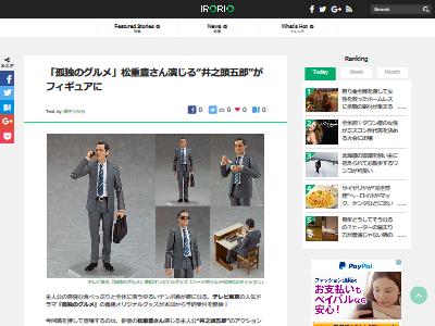 松重豊 井之頭五郎 フィギュアに関連した画像-02