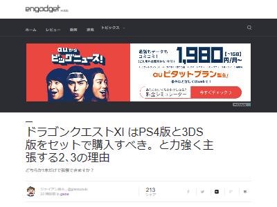 ドラゴンクエスト11 ドラクエ PS4版 3DS版 に関連した画像-02
