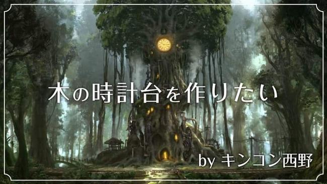 キンコン西野 木の時計台 クラファン クラウドファンディング キングコングに関連した画像-01