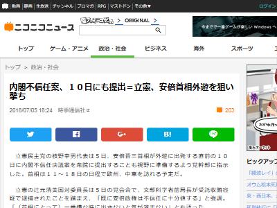 安倍晋三 内閣 立憲 辻元清美に関連した画像-02