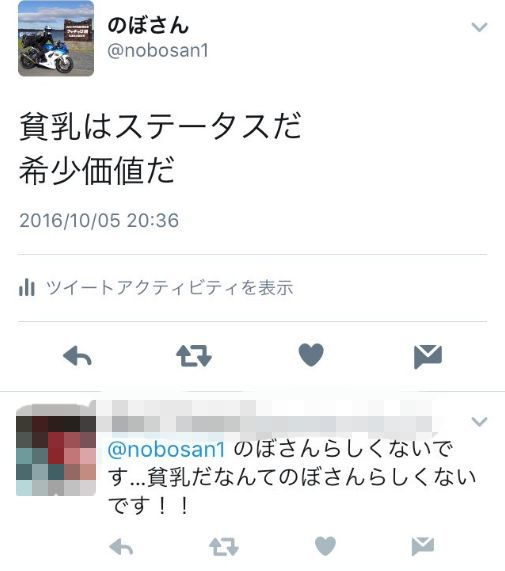 貧乳 ステータス らき☆すたに関連した画像-02