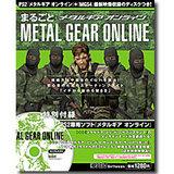 メタルギアオンライン