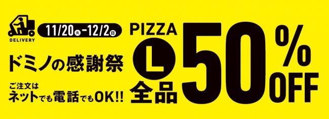 ドミノ・ピザ 半額 感謝祭に関連した画像-02