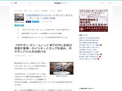 吉田沙保里 ポケットモンスター ポケモン カイリキー CM サン・ムーンに関連した画像-02