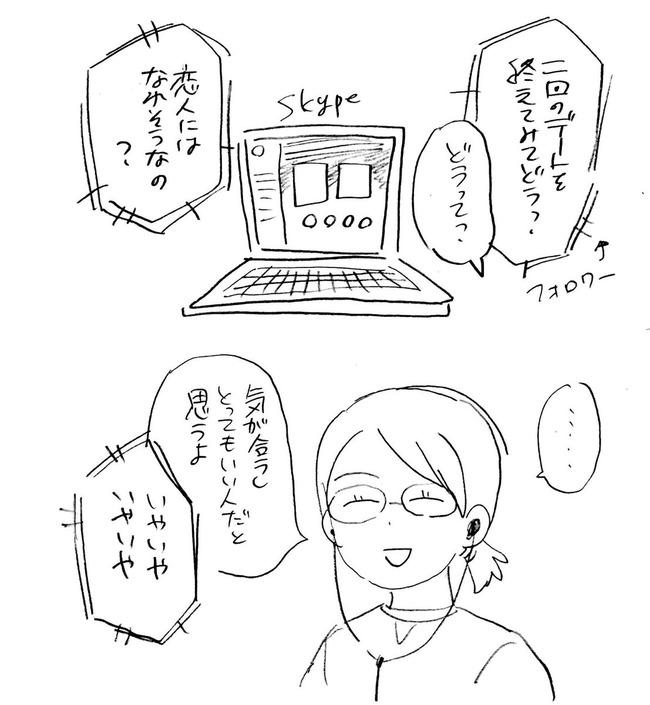 オタク 婚活 街コン 体験漫画 SSR リア充に関連した画像-40