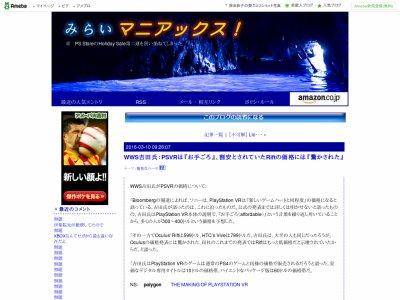 PSVR 吉田修平 プレイステーション VRに関連した画像-02
