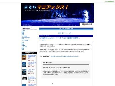 WiiU マインクラフト 消滅に関連した画像-02