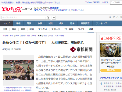 大相撲 人命救助 女人禁制 土俵 神事に関連した画像-02