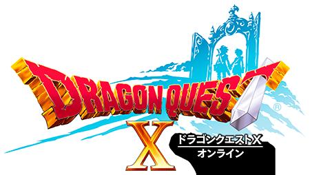 ドラクエ ドラクエ10 ドラゴンクエスト10 WiiU DL 無料配信に関連した画像-01