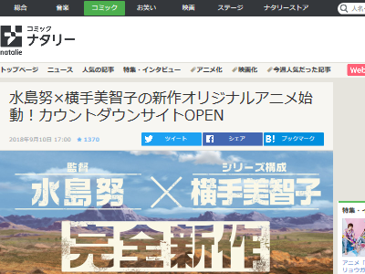 水島努 横手美智子 オリジナルアニメ 新作アニメ カウントダウンに関連した画像-02