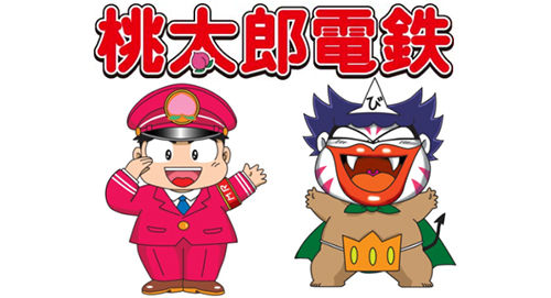 桃太郎電鉄シリーズの画像 p1_5