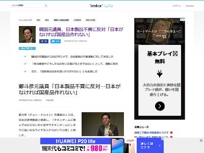韓国元議員 日本製品不買運動反対 自殺に関連した画像-02