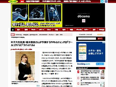 椎木里佳 トレンド クールコリアに関連した画像-02