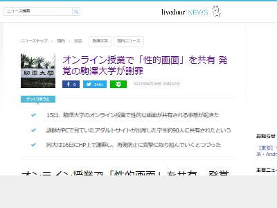 大学 講師 教授 オンライン授業 性的画面 共有 駒澤大学 謝罪に関連した画像-02