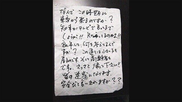 東京青森帰省中傷ビラに関連した画像-03