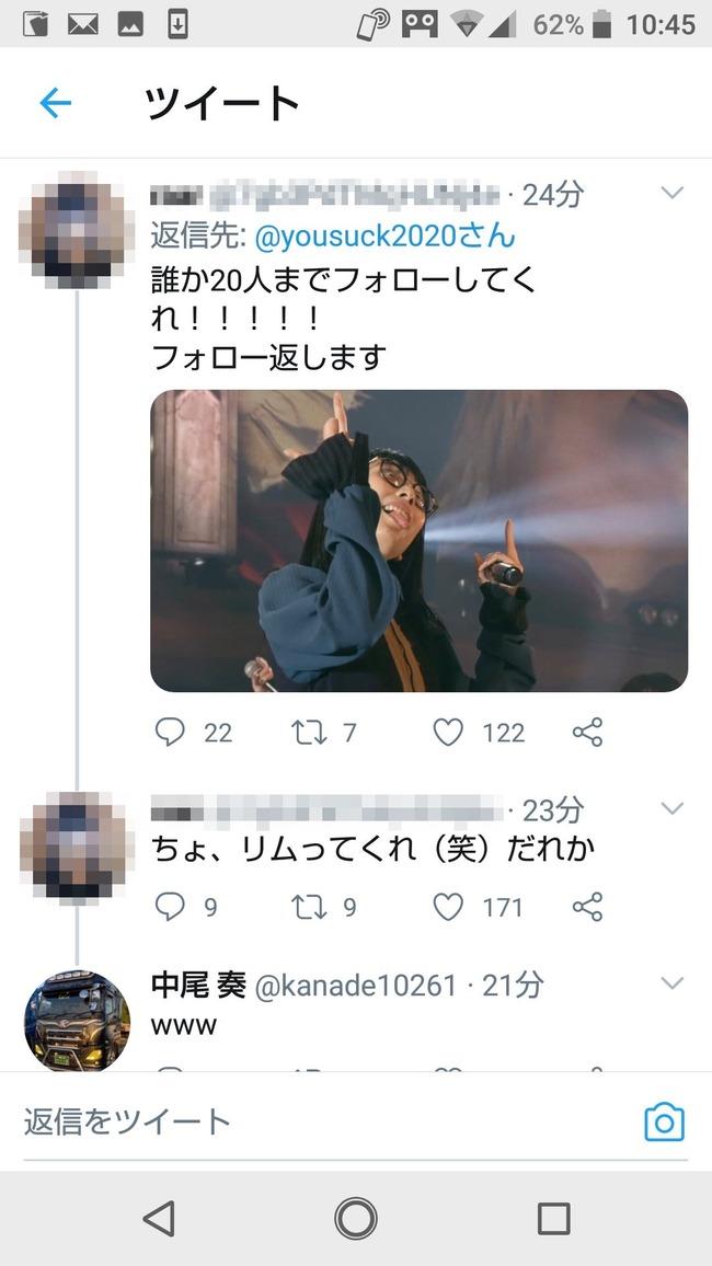 前澤友作 フォロワー20人 お金配布 地獄に関連した画像-02