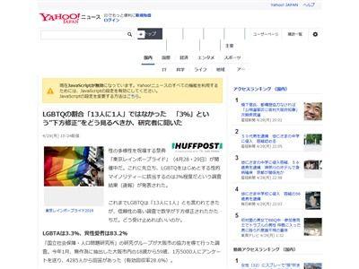LGBTに関連した画像-02