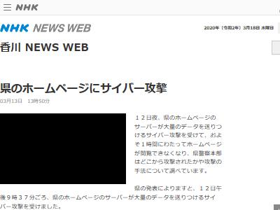 香川県 ゲーム依存症対策条例 ゲーム規制 サイバー戦争 DDoS攻撃に関連した画像-02