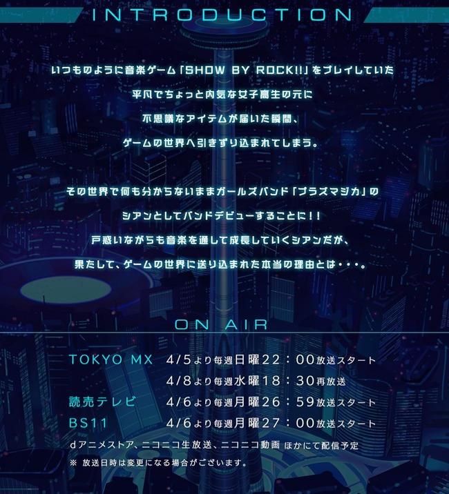 SHOW BY ROCK!! サンリオ 春アニメ ボンズ に関連した画像-02
