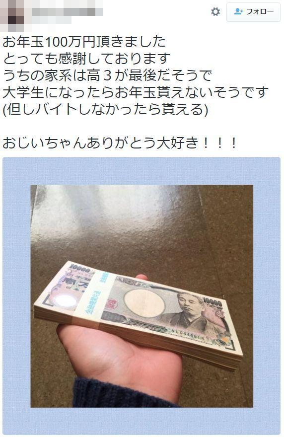 お年玉 100万円 嘘に関連した画像-02