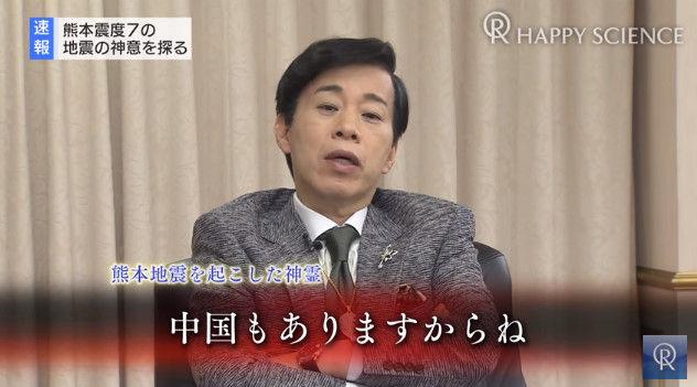 熊本地震 大川隆法 幸福の科学 霊言に関連した画像-22