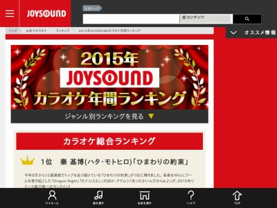 JOYSOUND ジョイサウンド カラオケ ランキングに関連した画像-02