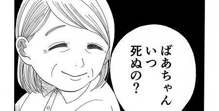 安楽死が容認された日本を描いた『デスハラ』というツイッターの漫画が話題に!お前らこれでも安楽死の合法化を望むのか?