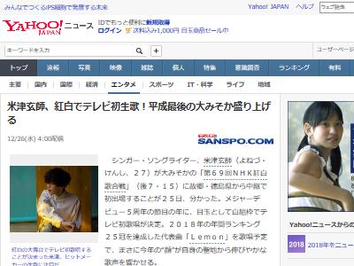 米津玄師 紅白歌合戦 NHKに関連した画像-02