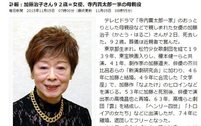 加藤治子 死去 老婦人 サリマンに関連した画像-02