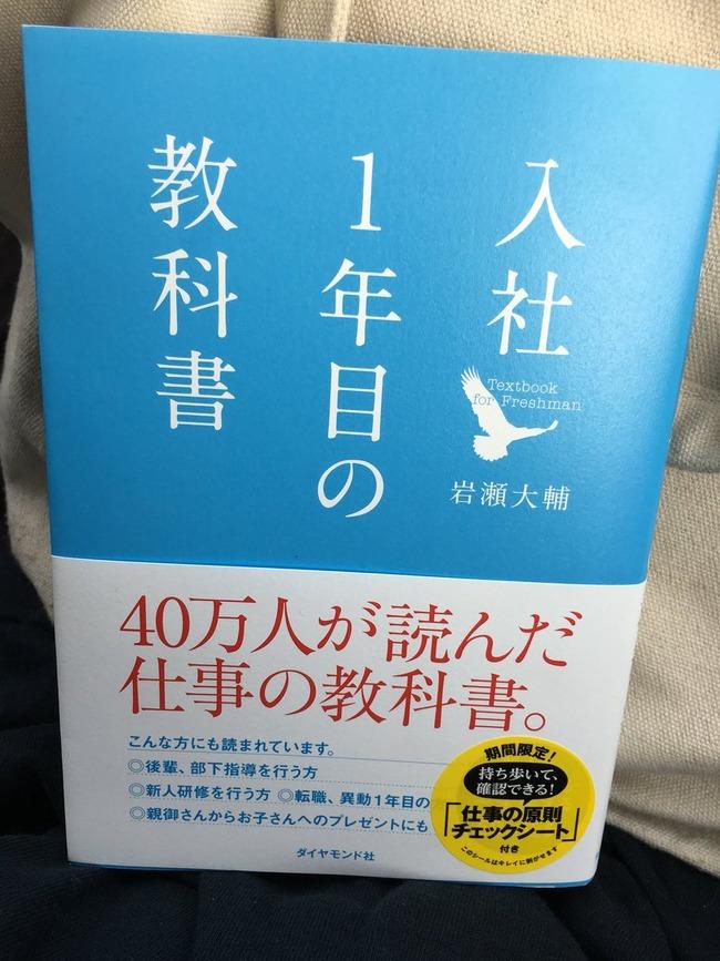 人事課 本 新入社員 教科書 会社 ゴミに関連した画像-02