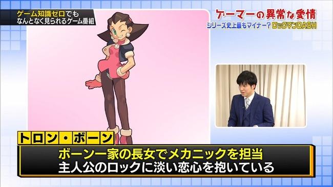 ゲーマー アナウンサー 初恋 相手 トロン・ボーン 田口尚平に関連した画像-05