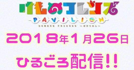 けものフレンズ ぱびりおん スマホゲー アプリに関連した画像-02