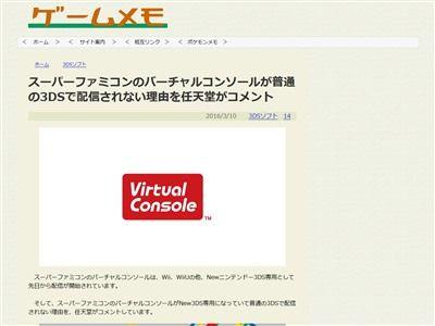 3DS 配信 スーファミ 遊べないに関連した画像-02