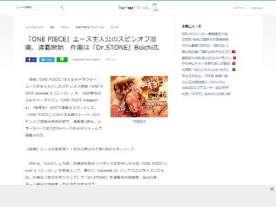 ワンピース ONE PIECE スピンオフ Boichi 尾田栄一郎 ジャンプ magazineに関連した画像-02