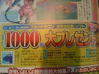 ブルドラ1000本プレゼント