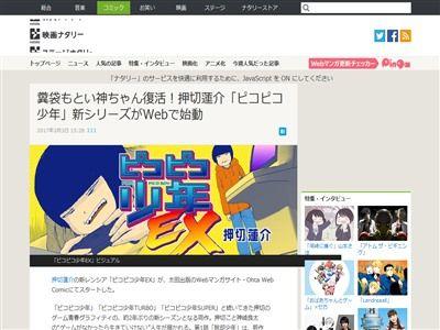 押切蓮介 ピコピコ少年 2年ぶり 新シリーズ 連載開始 ハイスコアガール 復活に関連した画像-02