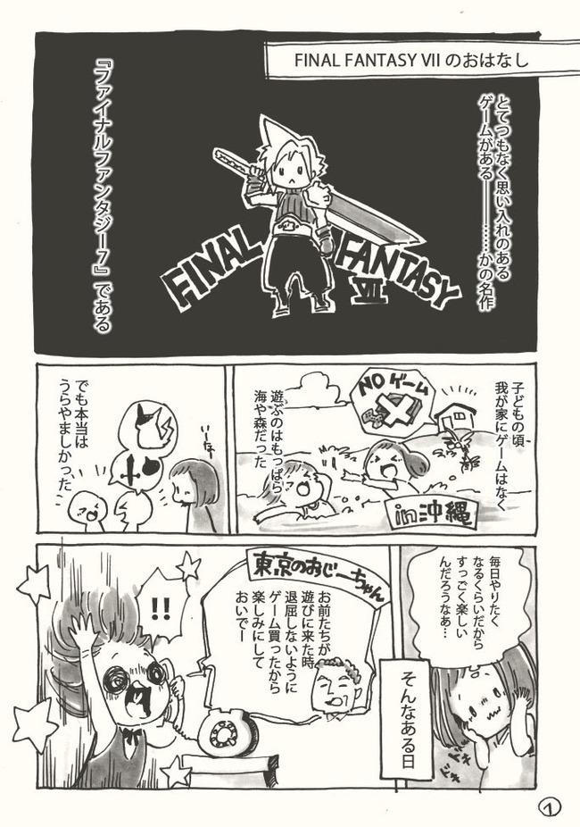 ファイナルファンタジー7 FF7 6年 漫画 プレイに関連した画像-02