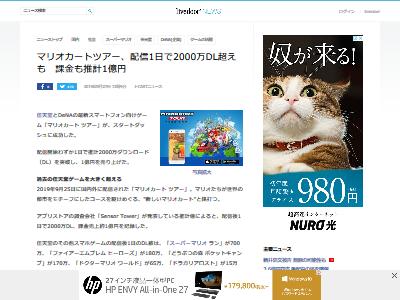 マリオカートツアー 2000万DL 課金1億円に関連した画像-02