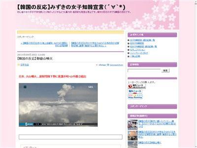 御嶽山 噴火 韓国に関連した画像-02