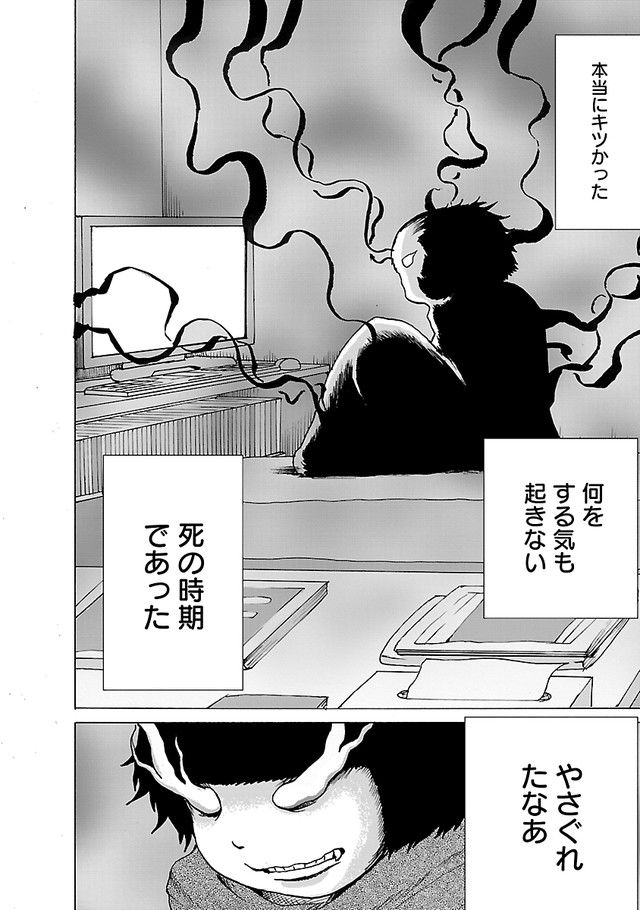 押切蓮介 ピコピコ少年 2年ぶり 新シリーズ 連載開始 ハイスコアガール 復活に関連した画像-06
