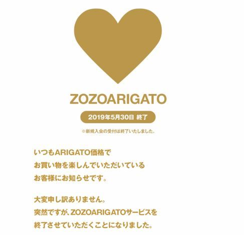 ゾゾタウン ZOZO 有料会員 割引サービス 5月 廃止に関連した画像-03