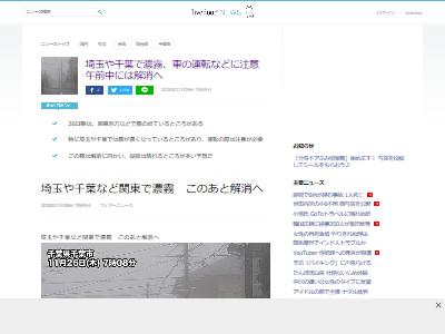 サイレントヒル 関東 千葉 埼玉 濃霧 天気 注意に関連した画像-02